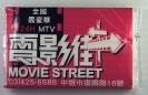 電影街MTV