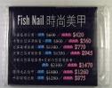 Fish Nail時尚美甲