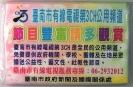 臺南有線電視