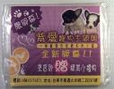 紫愛寵物主題館