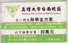 真理大學(台南)