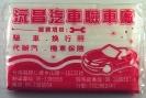 沅昌汽車驗車廠